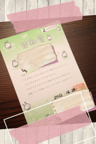 iphone/image-20121221202913.png